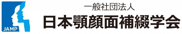 日本顎顔面補綴学会