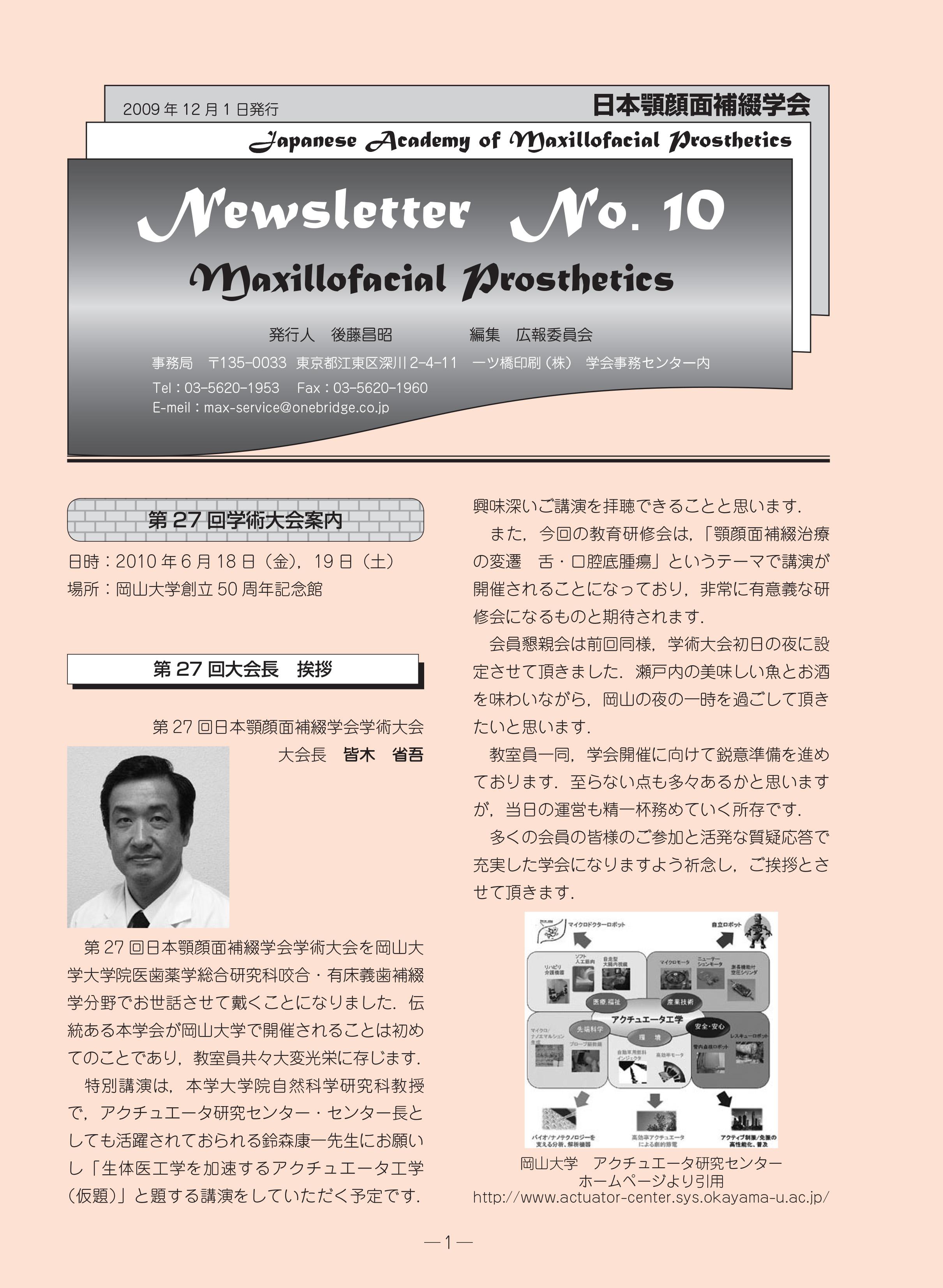 ニュースレター No.10