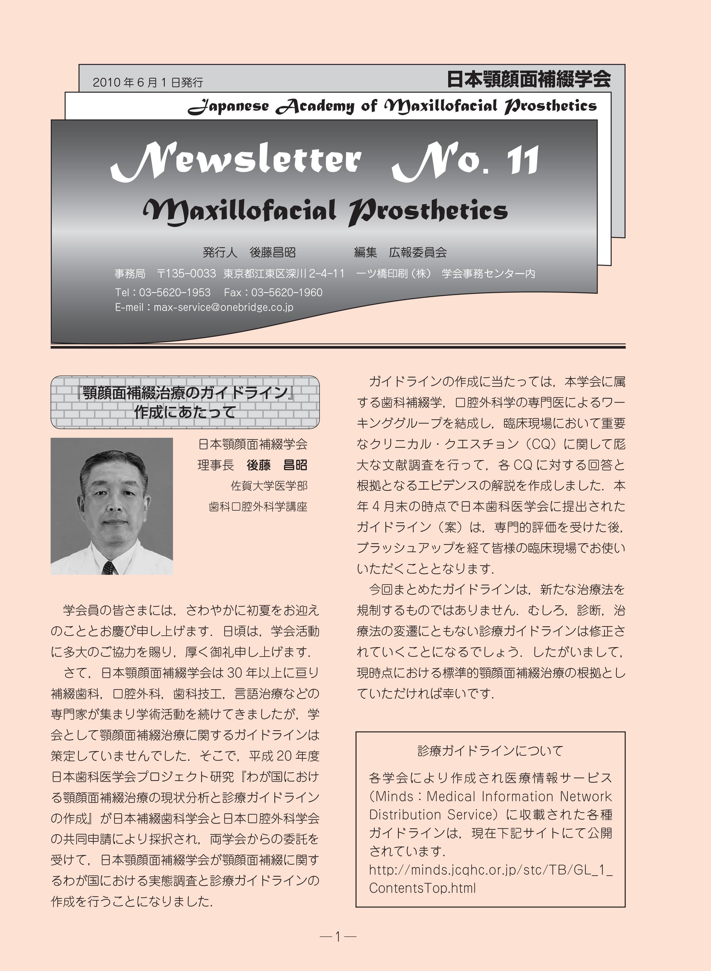 ニュースレター No.11