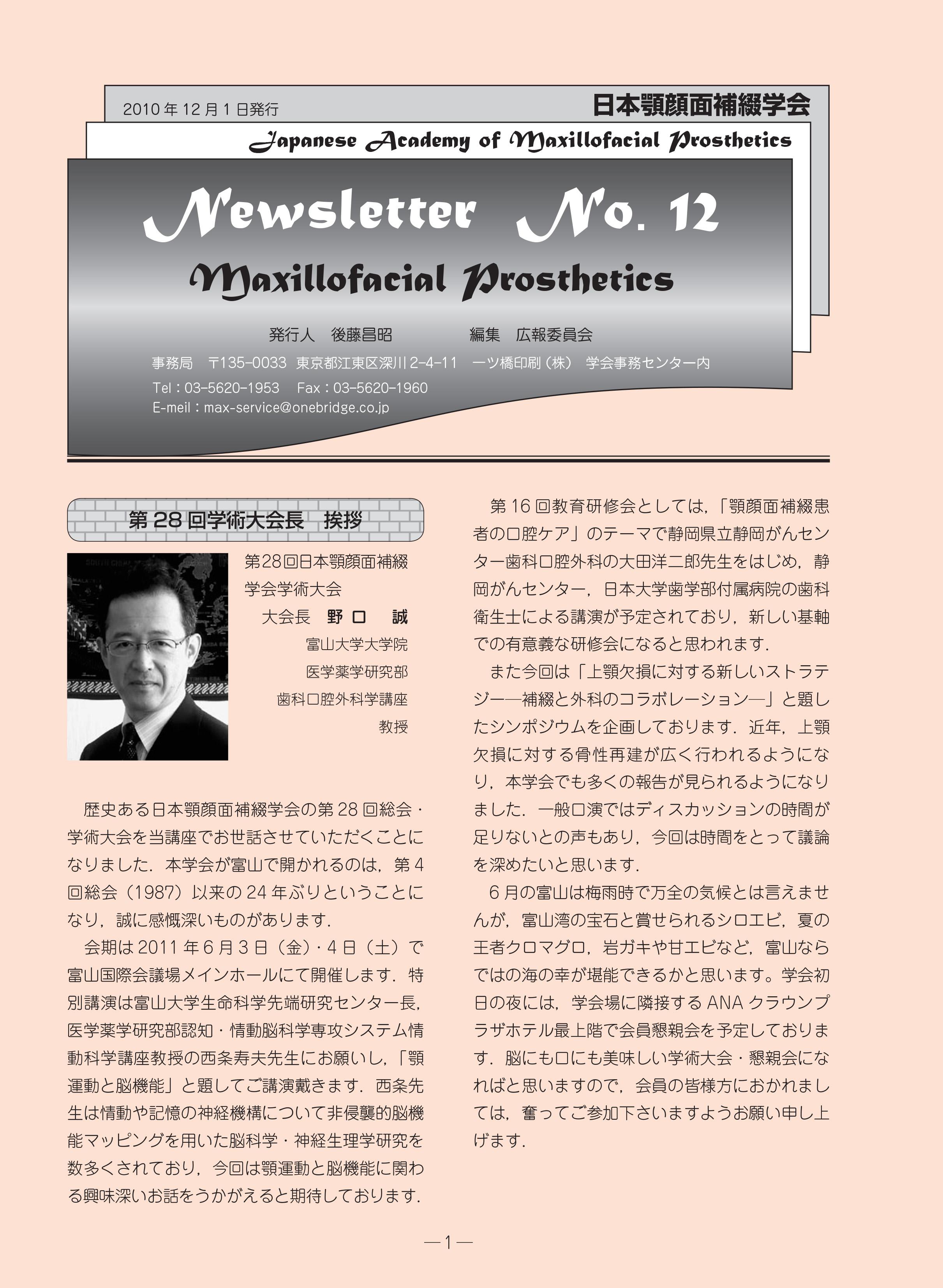 ニュースレター No.12