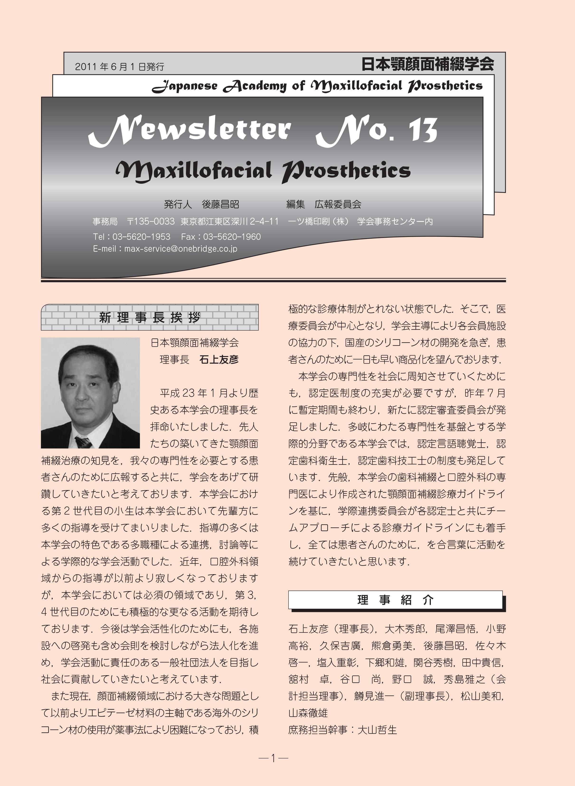 ニュースレター No.13