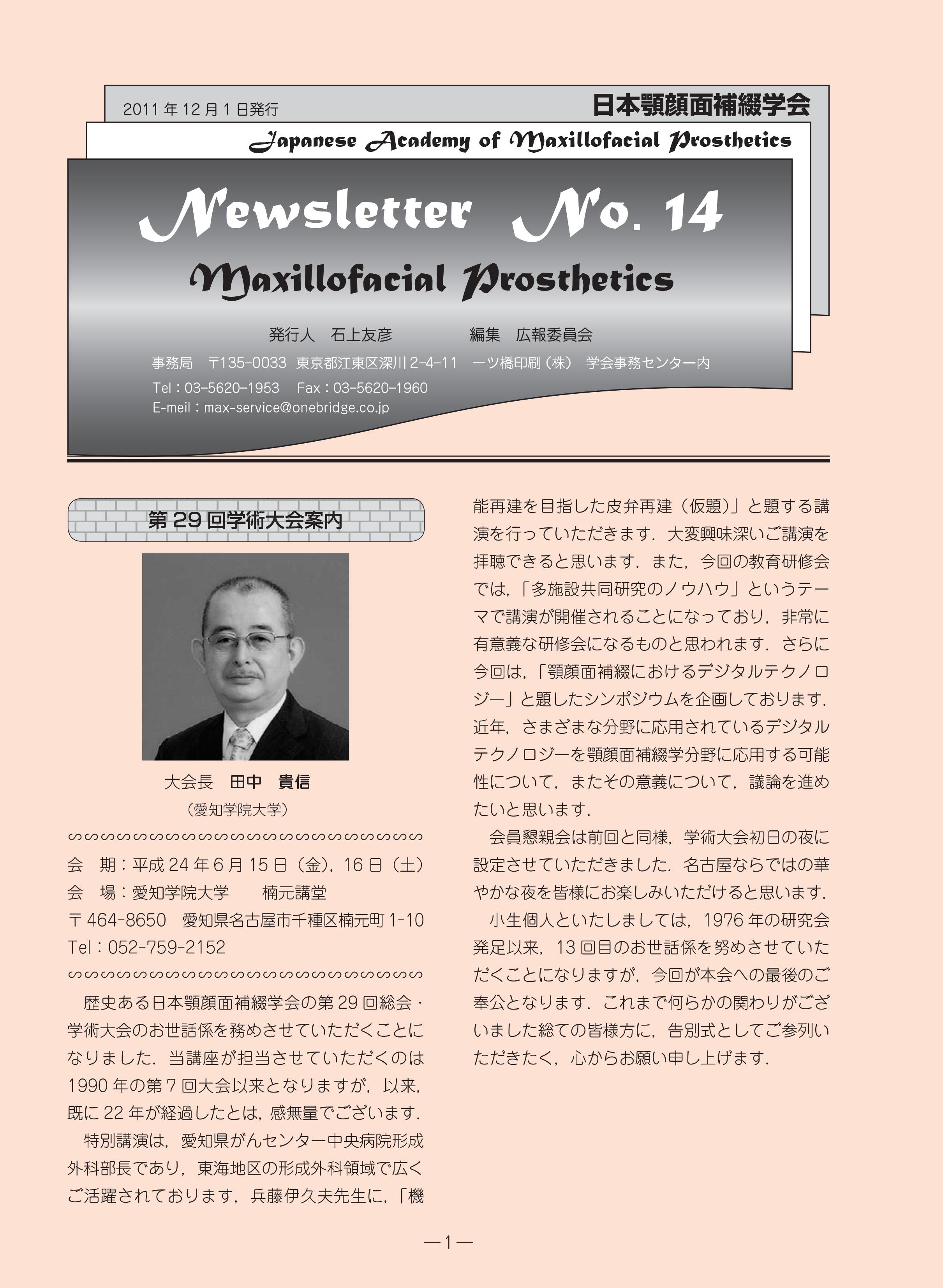 ニュースレター No.14