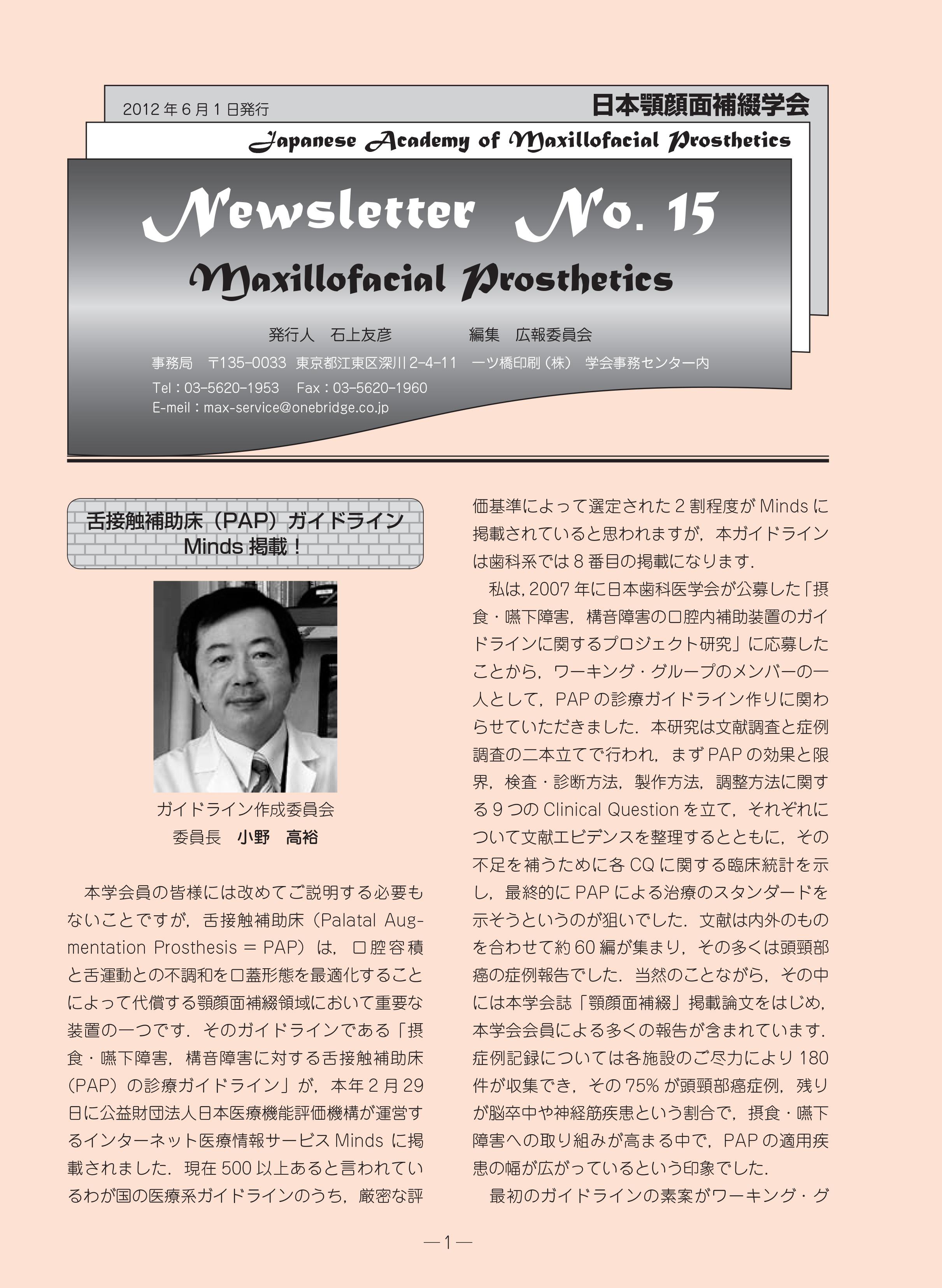 ニュースレター No.15