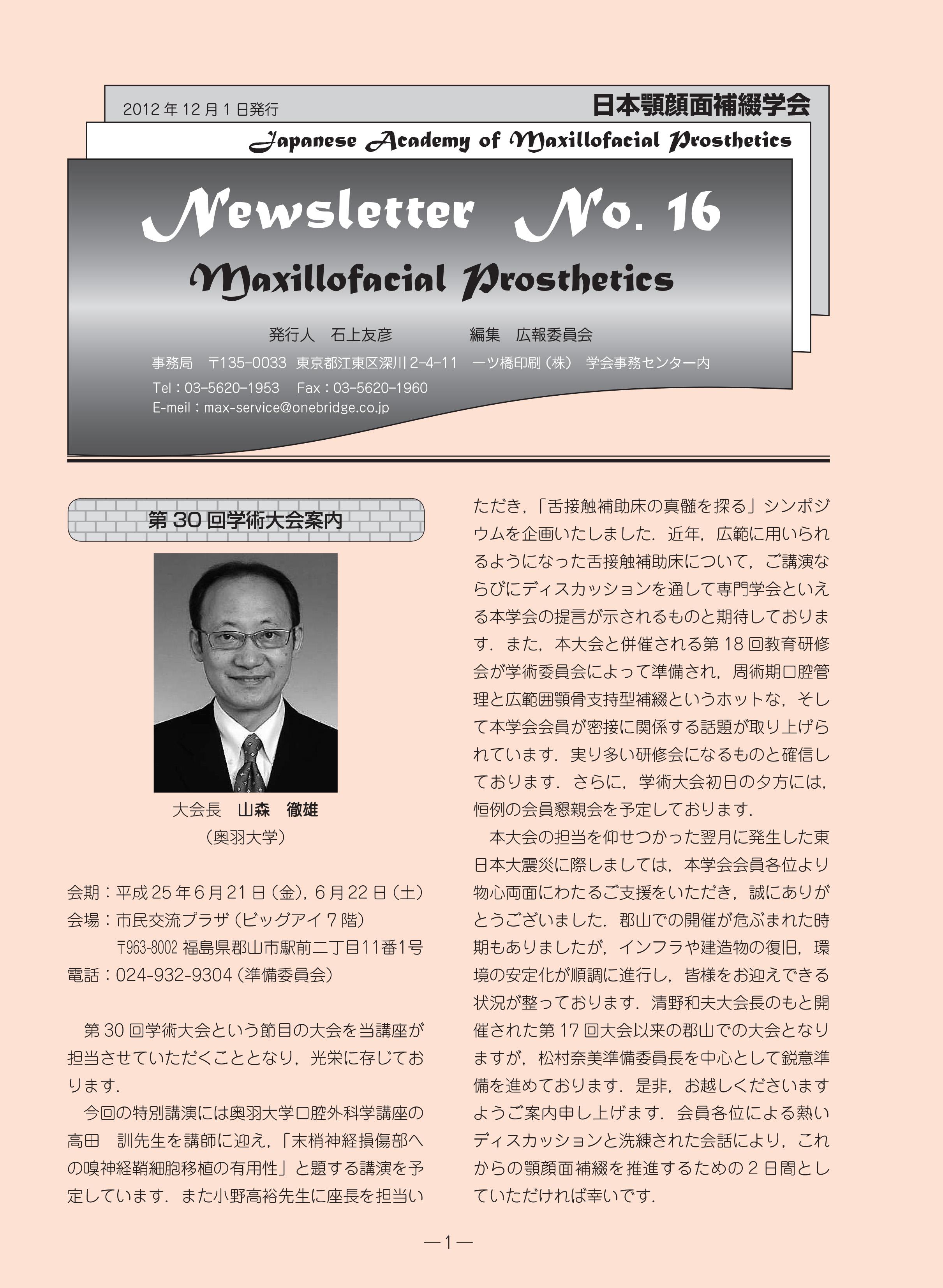 ニュースレター No.16