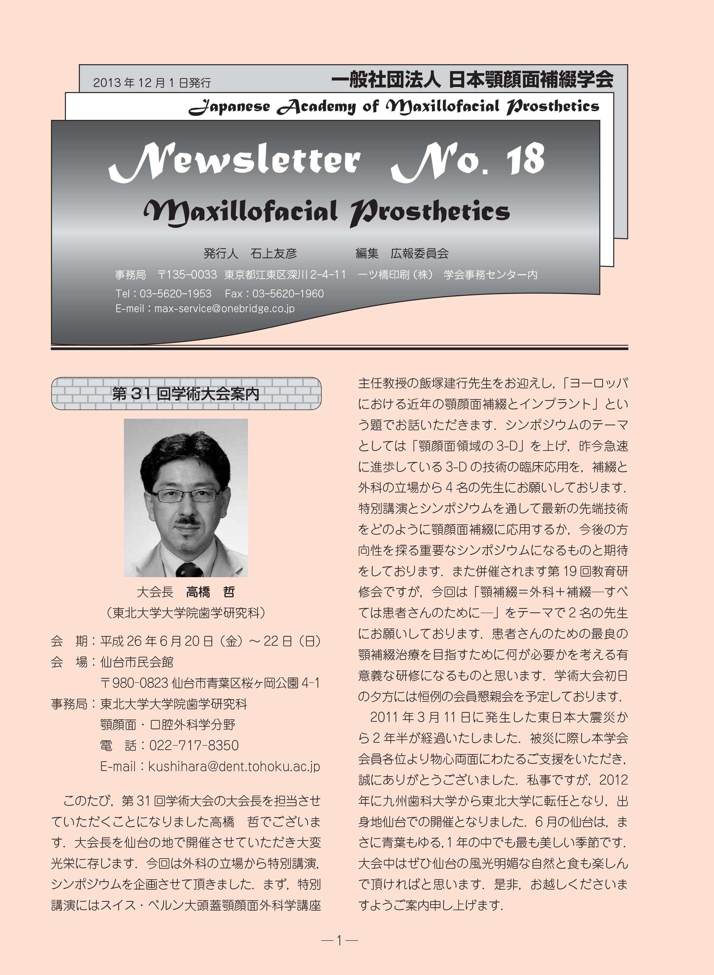 ニュースレター No.18