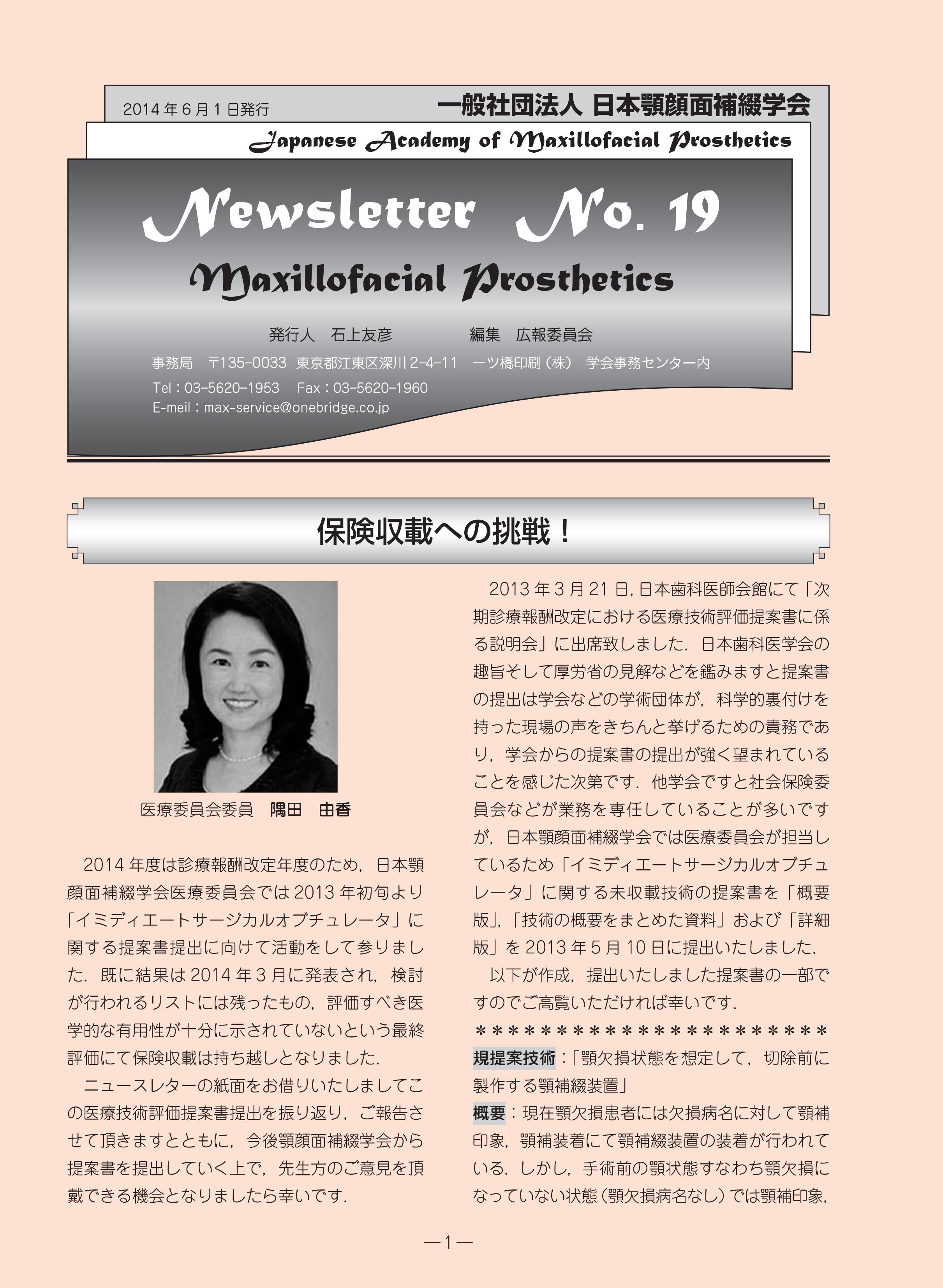 ニュースレター No.19