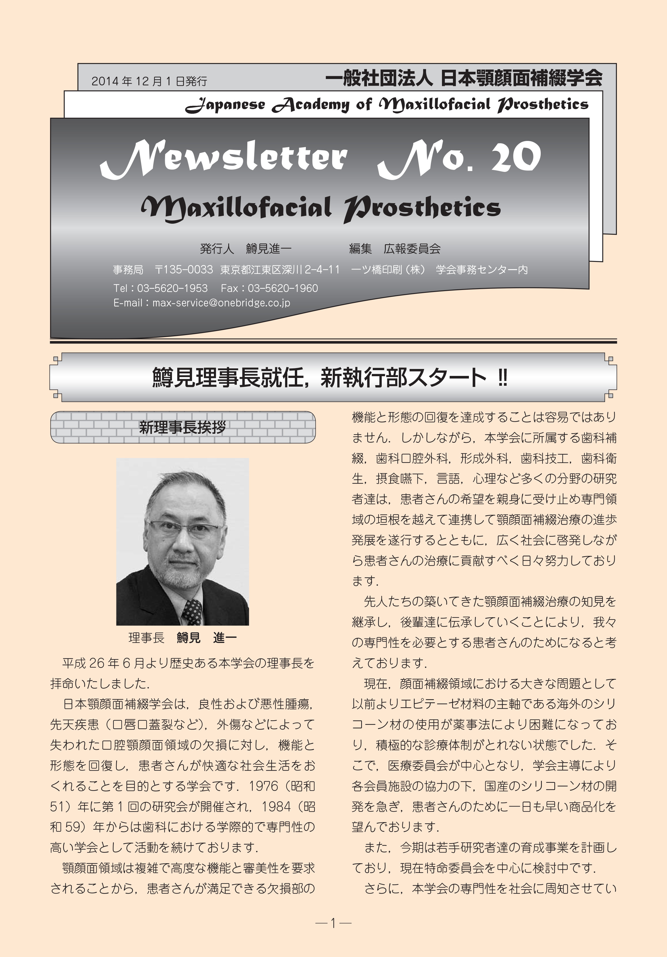ニュースレター No.20