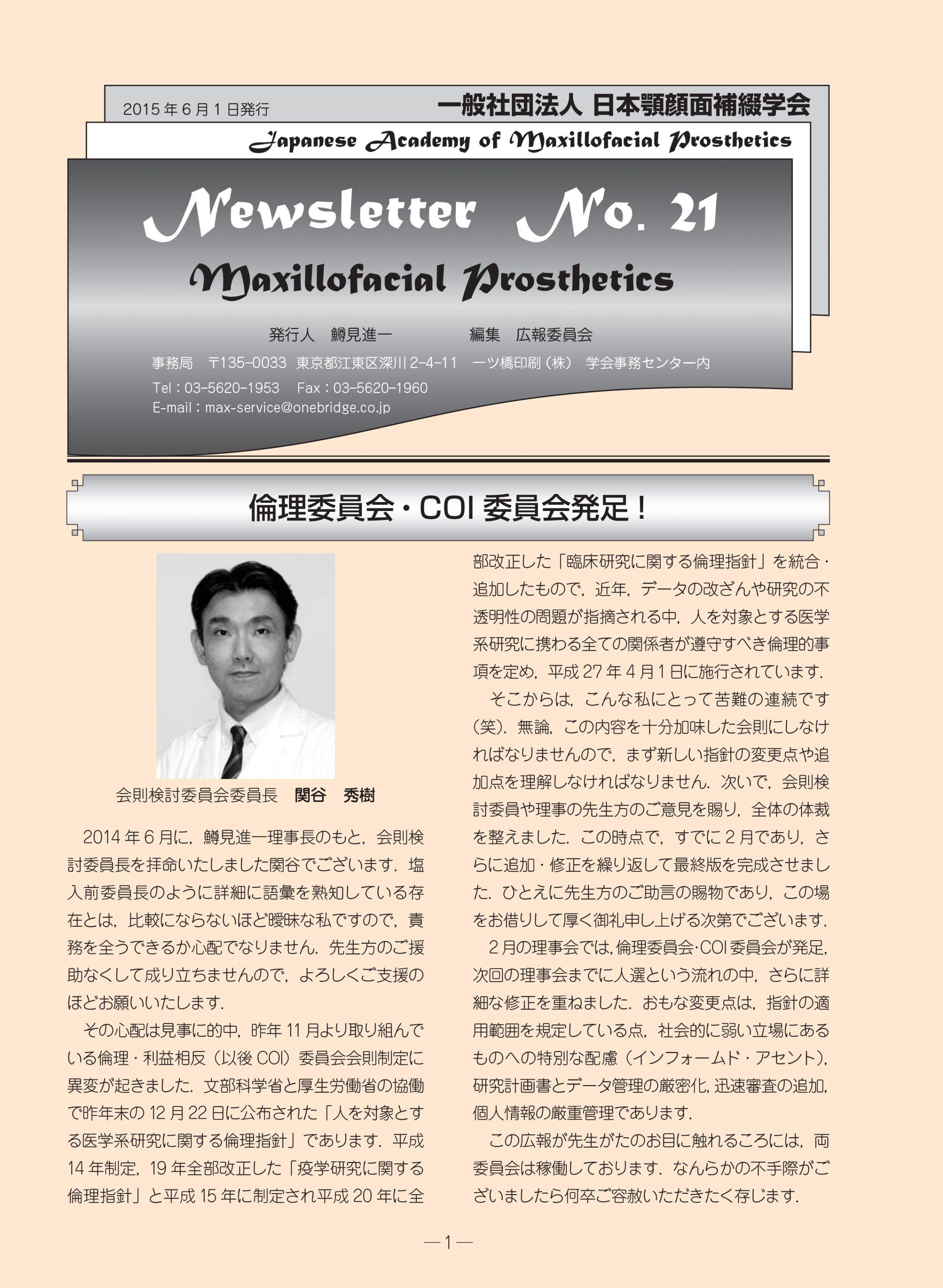 ニュースレター No.21