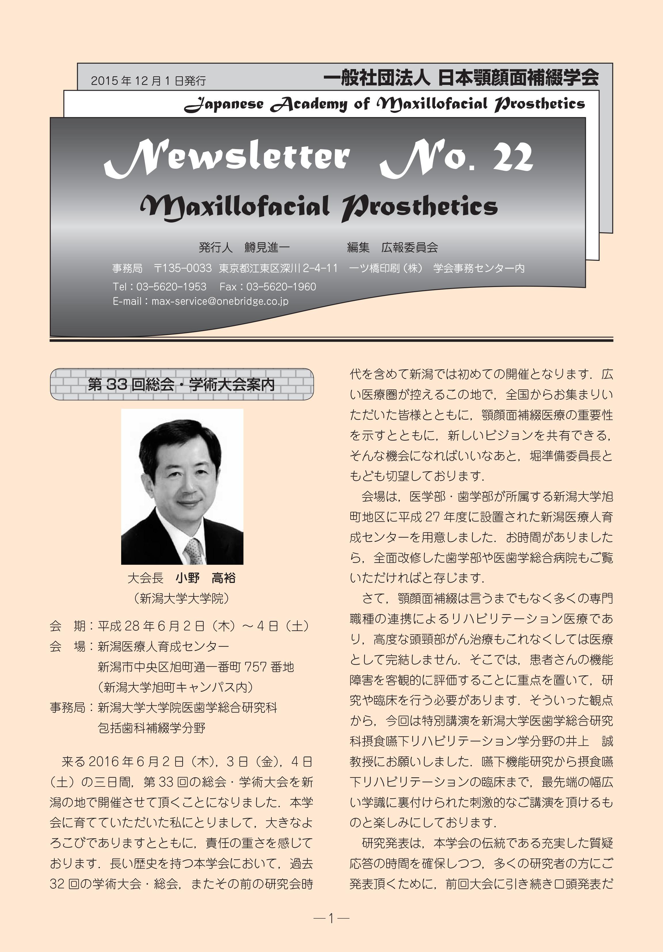 ニュースレター No.22