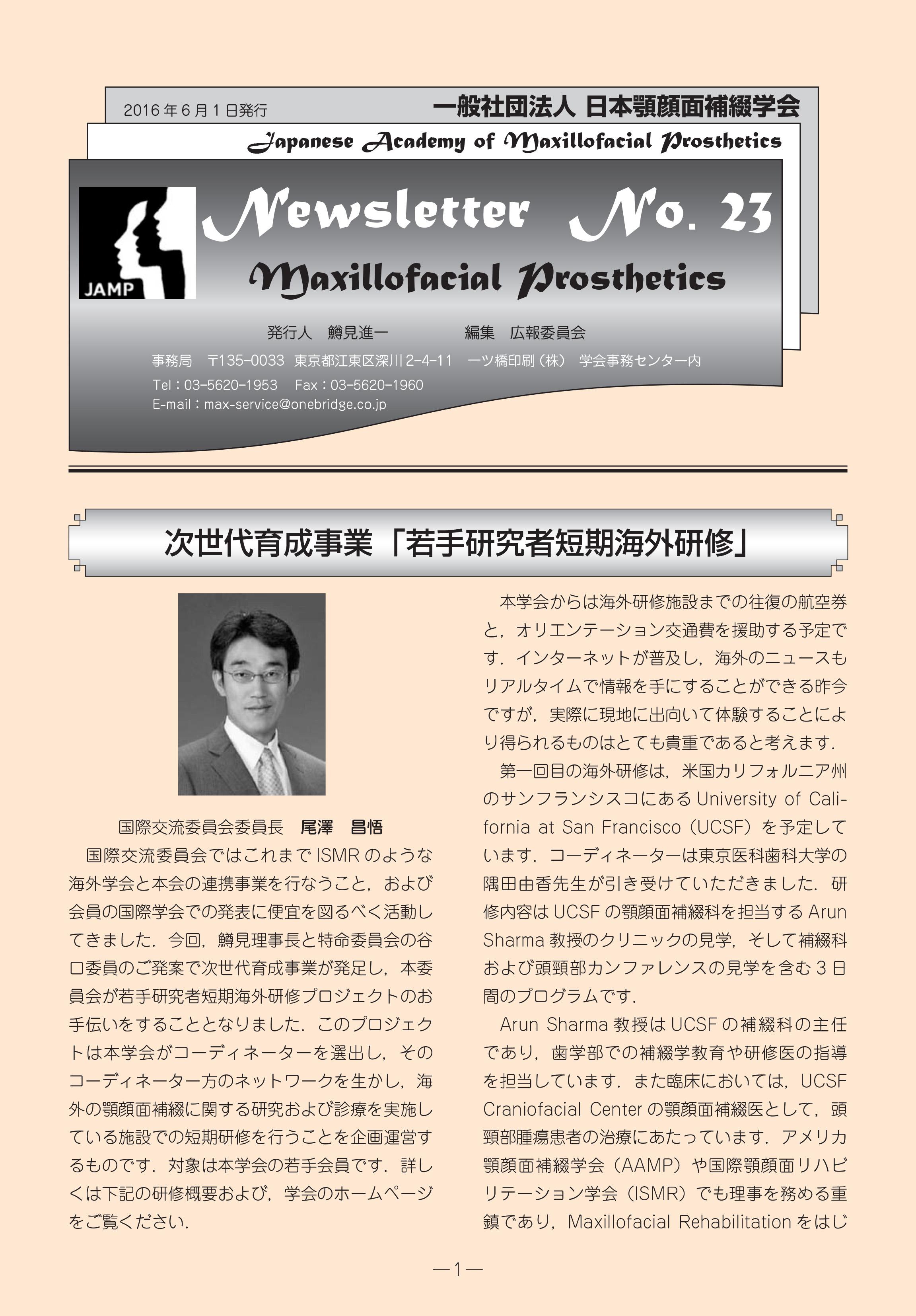 ニュースレター No.23
