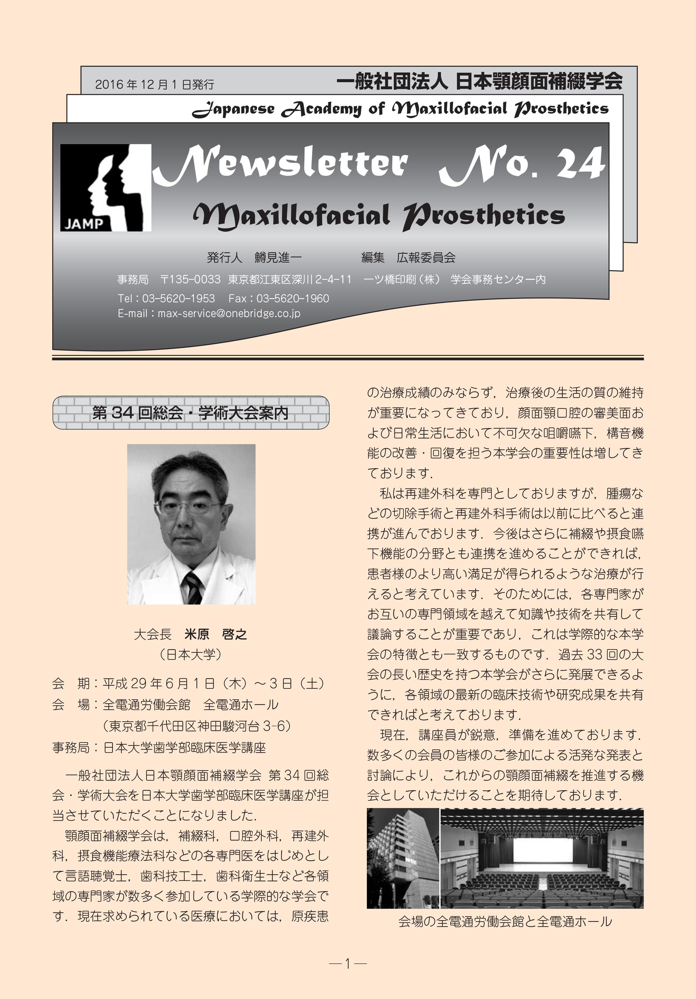 ニュースレター No.24