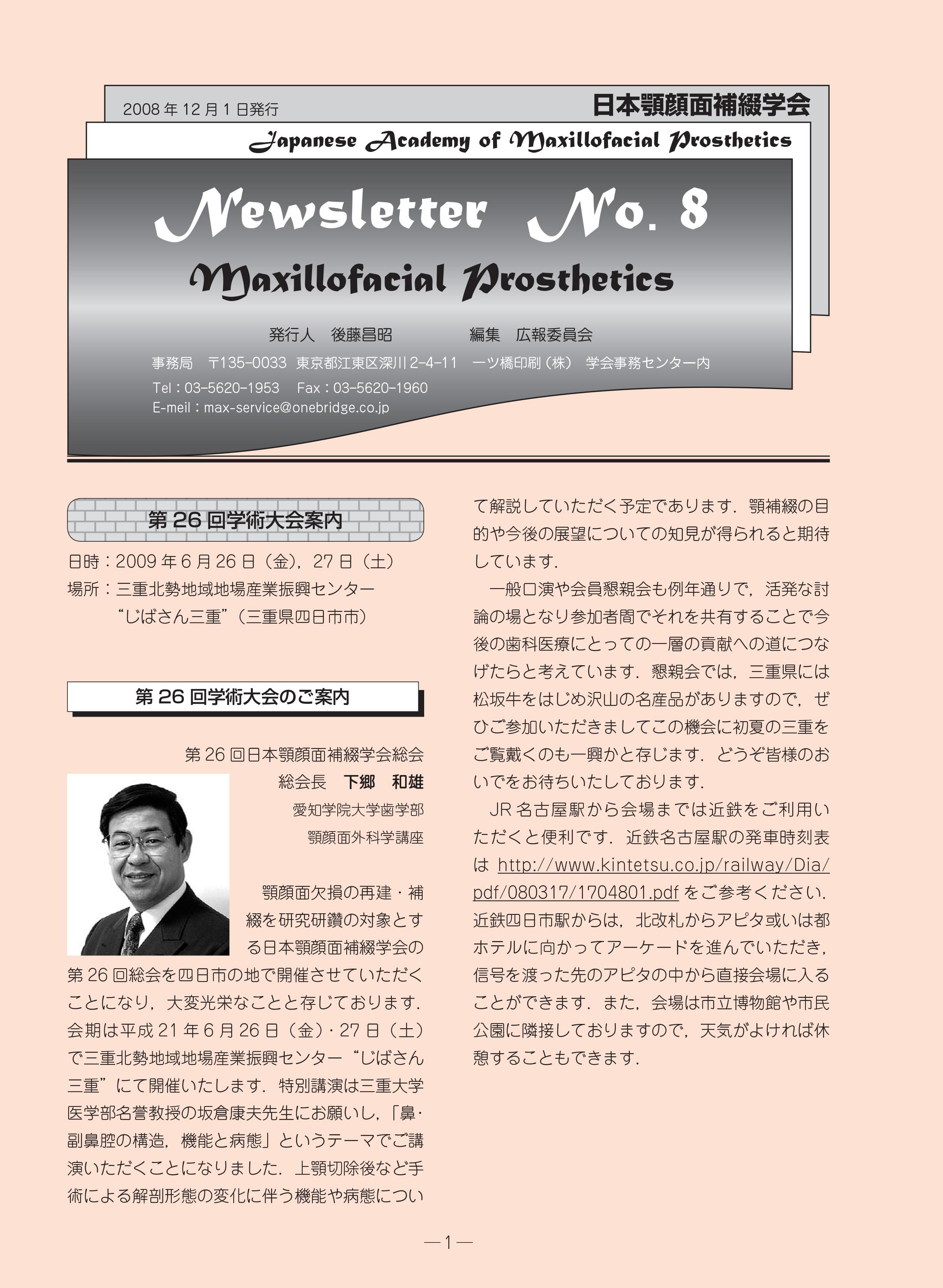 ニュースレター No.8