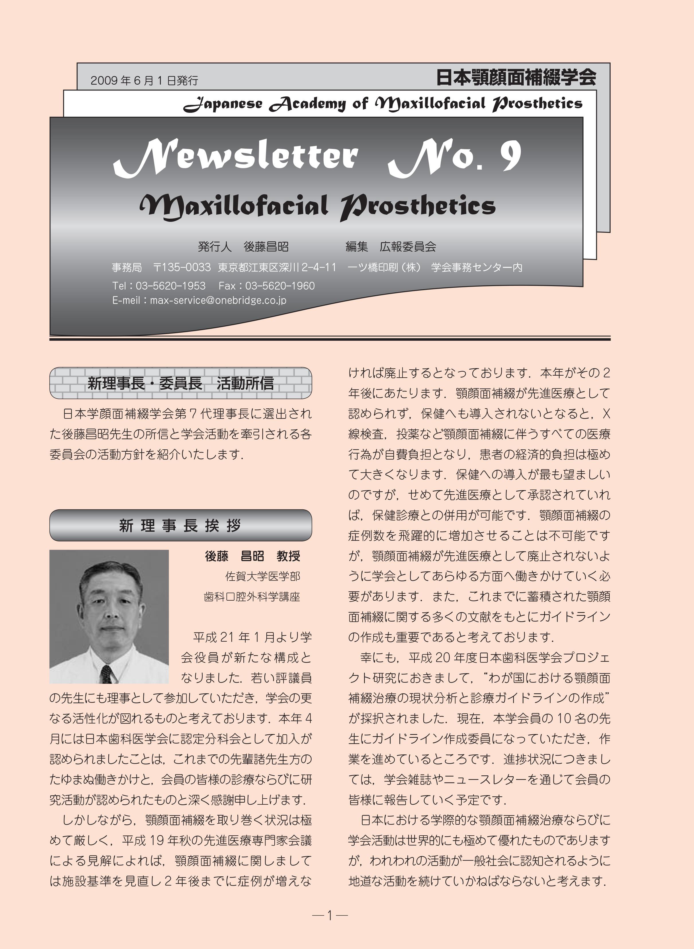 ニュースレター No.9