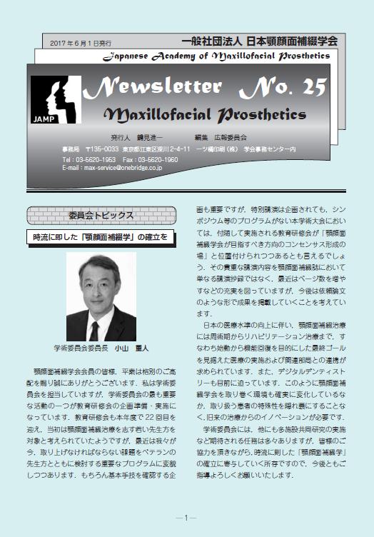 ニュースレター No.25
