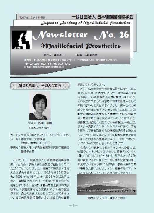 ニュースレター No.26