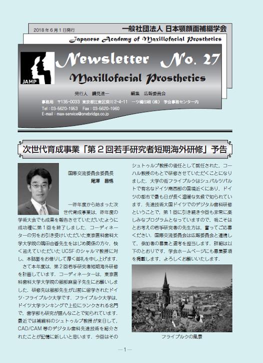 ニュースレター No.27