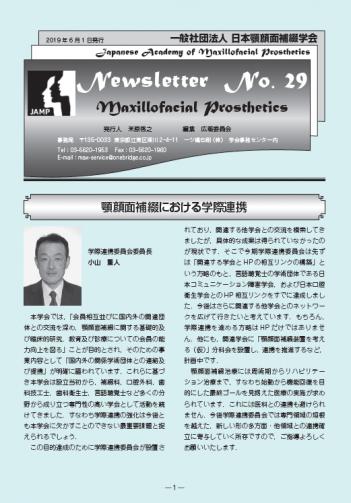 ニュースレター No.29