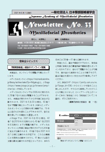 ニュースレター No.33