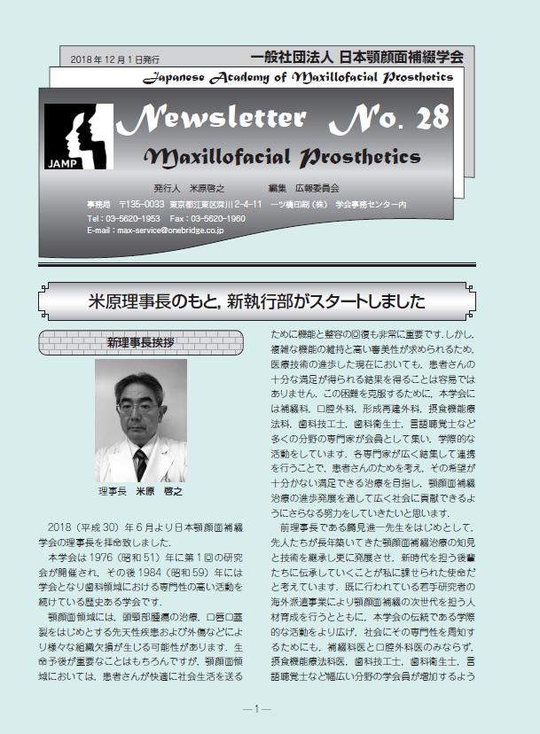 ニュースレター No.28