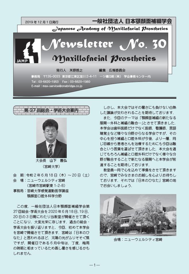 ニュースレター No.30