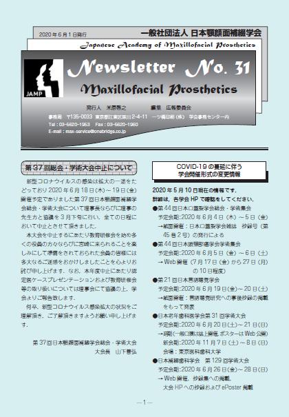 ニュースレター No.31