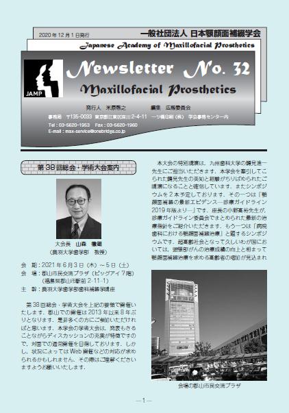 ニュースレター No.32